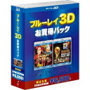 楽天ハピネット・オンラインブルーレイ3D お得パック2 【Blu-ray】