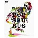 MR.CHILDREN TOUR POPSAURUS 2012 【Blu-ray】