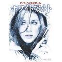 ホワイトアウト 【DVD】