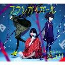 CD, DVD, 樂器 - さユり/フラレガイガール《限定盤B》 (初回限定) 【CD+DVD】