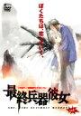 最終兵器彼女 Vol.1 【DVD】