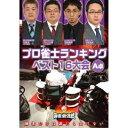 近代麻雀Presents 麻雀最強戦2020 プロ雀士ランキングベスト16大会 A卓 【DVD】