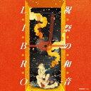 LIBRO/祝祭の和音 【CD】