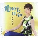 伊藤美裕/北国行き11:50/マリエの話 【CD】