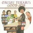 大西ユカリ/大西ユカリのエエ仕事 【CD】