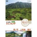 にっぽんトレッキング100 日本アルプス セレクション 雲ノ平 上高地 涸沢 【DVD】