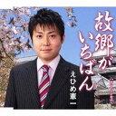 えひめ憲一/故郷がいちばん 【CD】