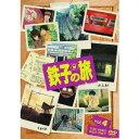 鉄子の旅 4 【DVD】