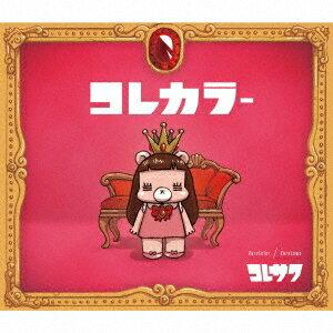 コレサワ/コレカラー (初回限定) 【CD+DVD】