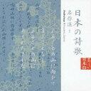 日下武史/日本の詩歌 名作選1 【CD】