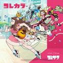 コレサワ/コレカラー《通常盤》 【CD】...