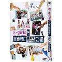 E-girlsを真面目に考える会議 DVD BOX 【DVD】