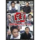 ごぶごぶ 浜田雅功セレクション8 【DVD】