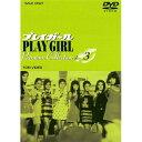 Rakuten - プレイガール Premium Collection VOL.3 【DVD】