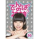 でんぱの神神 DVD LEVEL.50 【DVD】