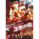 沈黙の掟 TRUE JUSTICE2 PART 2 【DVD】