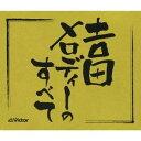 【送料無料】(オムニバス)/吉田メロディーのすべて 【CD】