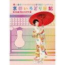 横山由依(AKB48)がはんなり巡る 京都いろどり日記 第5巻 「京の伝統見とくれやす」編 【DVD】
