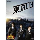 爆笑オンエアバトル 東京03 【DVD】