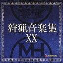 (ゲーム・ミュージック)/モンスターハンター 狩猟音楽集XX...