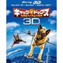 楽天ハピネット・オンラインキャッツ&ドッグス 地球最大の肉球大戦争 3D&2D ブルーレイセット (初回限定) 【Blu-ray】