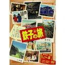 鉄子の旅 5 【DVD】