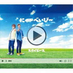 <strong>スカイピース</strong>/にゅ〜べいび〜《完全生産限定ピース盤》 (初回限定) 【CD+DVD】