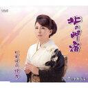 いずはら玲子/北の岬宿/花の京都嵐山 【CD】