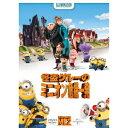 怪盗グルーのミニオン危機一発 【DVD】