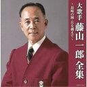 藤山一郎/大歌手 藤山一郎全集~長崎の鐘・丘を越えて~ 【CD】