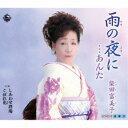 柴田富美子/雨の夜に…あんた/しあわせ酒場/こぼれ花 【CD】
