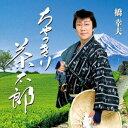 橋幸夫/ちゃっきり茶太郎 【CD】