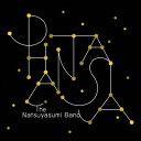 ザ・なつやすみバンド/PHANTASIA 【CD】