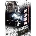 ばら す -精密機器編- G-SHOCK GS-1000J-1AJF クラシックカメラ Leica M3 【DVD】