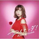 楠田亜衣奈/アイナンダ!《限定盤B》 (初回限定) 【CD+DVD】