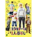コタローは1人暮らし Blu-ray BOX 【Blu-ray】