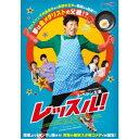 レッスル! 【DVD】