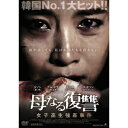 母なる復讐 【DVD】