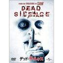 デッド・サイレンス 【DVD】