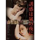 誘惑は嵐の夜に 【DVD】