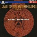 器樂曲 - ヴァレリー・アファナシエフ/J.S.バッハ:平均律クラヴィーア曲集 第2巻 (全24曲)BWV870〜893 【CD】