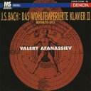 Other - ヴァレリー・アファナシエフ/J.S.バッハ:平均律クラヴィーア曲集 第2巻 (全24曲)BWV870〜893 【CD】