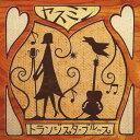 ヤスミン/トランジスタ・ブルース 【CD】