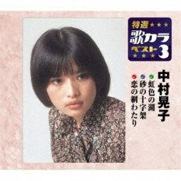<strong>中村晃</strong>子/虹色の湖/砂の十字架/恋の綱わたり 【CD】