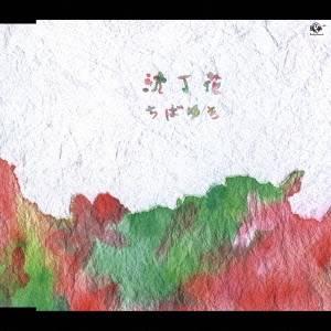 ちばゆき/沈丁花/ゆきんこ 【CD】