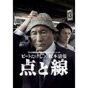 ビートたけし 松本清張 点と線 【DVD】