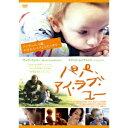 パパ、アイ・ラブ・ユー 【DVD】