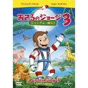 劇場版 おさるのジョージ3/ジャングルへ帰ろう 【DVD】