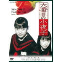 六番目の小夜子 【DVD】