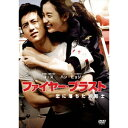 ファイヤー・ブラスト 恋に落ちた消防士 【DVD】